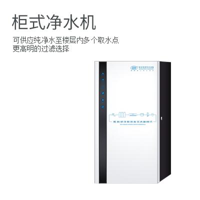 【Yahu亚虎娱乐国际顶级平台_www.yahu999.com】柜式商务净水机