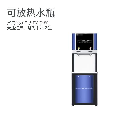 【Yahu亚虎娱乐国际顶级平台_www.yahu999.com】FY-F150