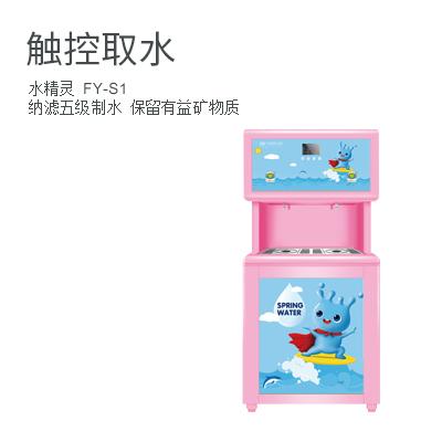 【Yahu亚虎娱乐国际顶级平台_www.yahu999.com】S1直饮水机
