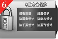 6.六重安全保护设计